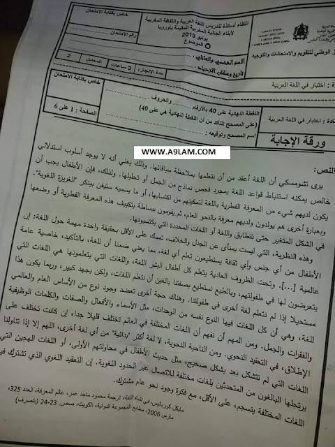نموذج امتحان مباراة تدريس أبناء الجالية دورة يونيو 2019