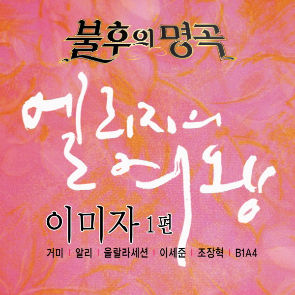 [Compilation] Various Artists – 불후의 명곡 – 전설을 노래하다 이미자 1편