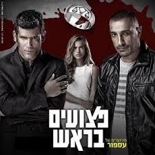 פצועים בראש עונה 2
