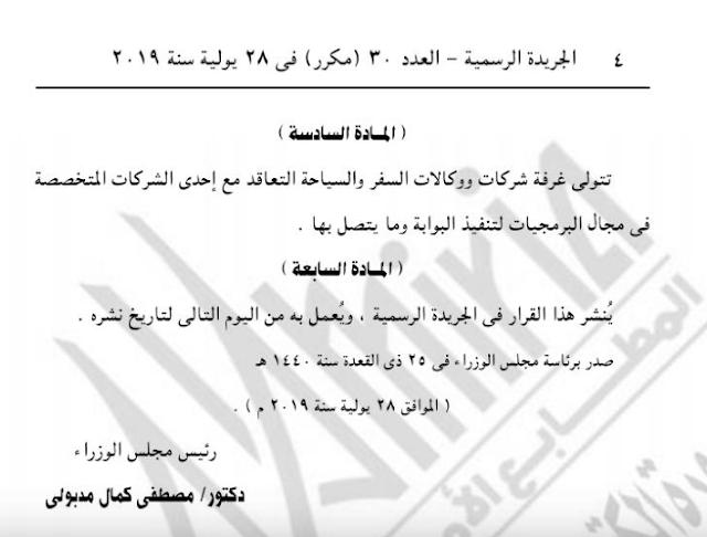 بوابة العُمرة المصرية - البوابة الاليكترونية - الموقع الرسمى