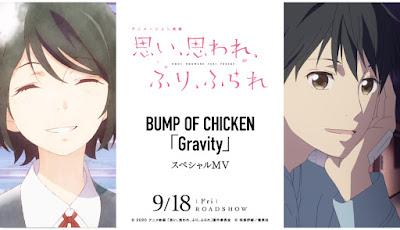 BUMP OF CHICKEN - Gravity lyrics lirik 歌詞 arti terjemahan kanji romaji indonesia translations info lagu digital single streaming Love Me, Love Me Not movie soundtrack