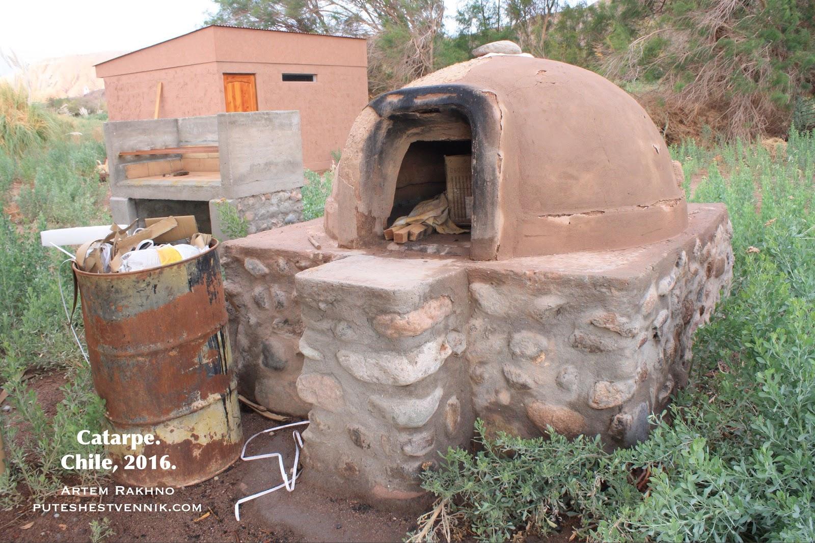 Традиционная печь в Чили