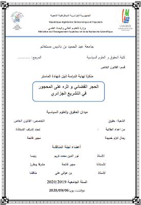 مذكرة ماستر: الحجر القضائي وأثره على المحجور في التشريع الجزائري PDF