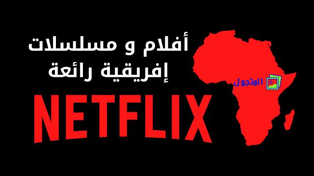 9 أفلام و مسلسلات إفريقية رائعة لمشاهدتها على نتفليكس