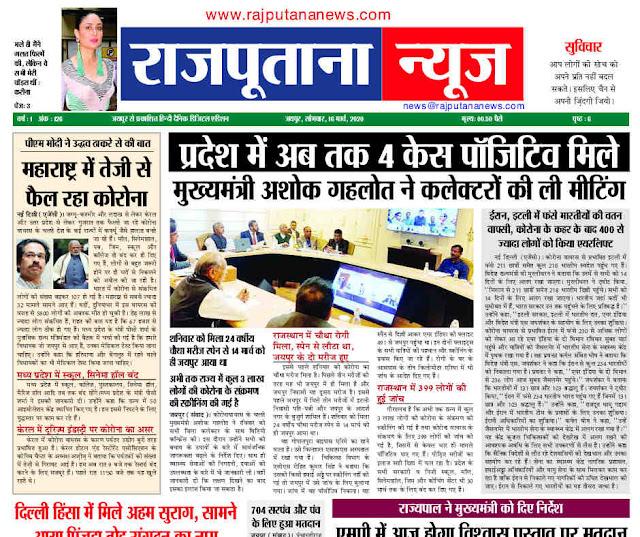 राजपूताना न्यूज ई-पेपर 16 मार्च 2020 डिजिटल एडिशन