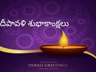 Happy diwali Whatsapp Status in Telugu 2018