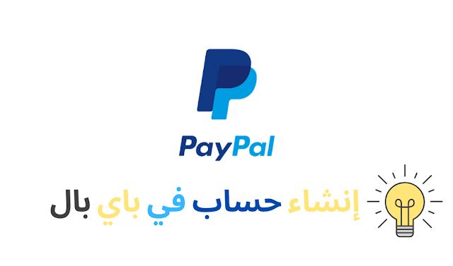 تفعيل حساب الباي بال بفيزا البريد المصري