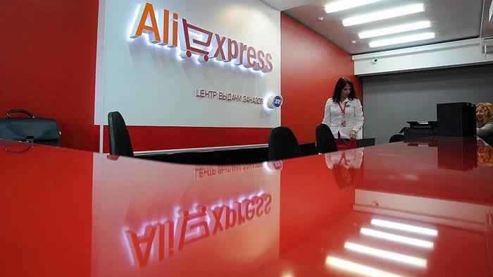Центр выдачи заказов AliExpress