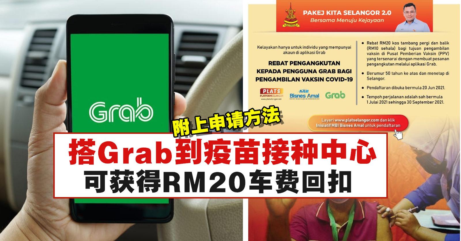 搭乘Grab前往疫苗接种中心的民众,可获得RM20车费回扣