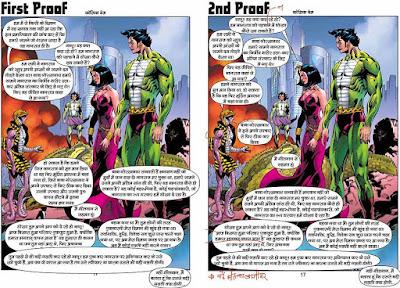 Vishprasth-First-proof-and-second-proof-Kshatiporti-series-raj-comics