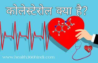Cholesterol in Hindi