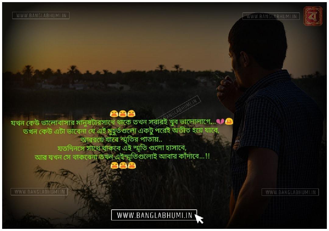 Bangla Whatsapp and Facebook Sad Love Shayari Status Free Download and share