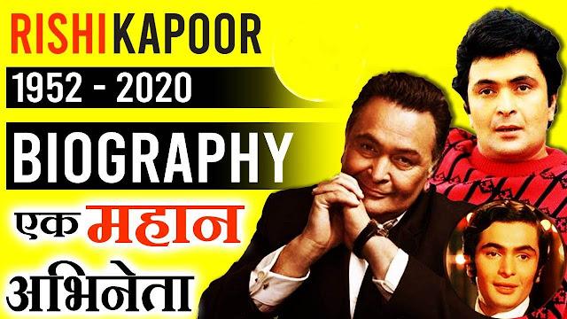Rishi Kapoor Biography In Hindi