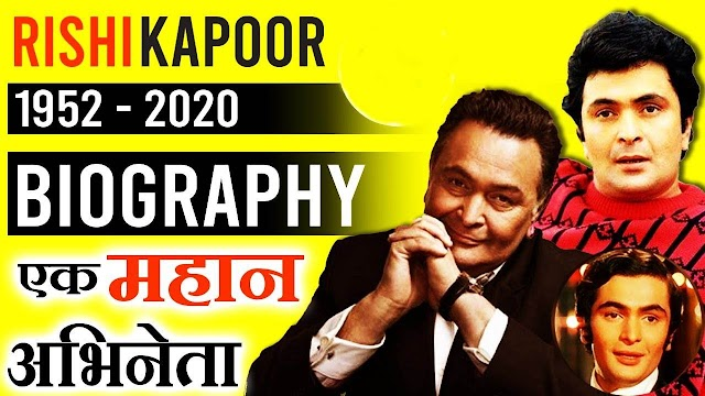 अभिनेता ऋषि कपूर की जीवनी ! Superstar Rishi Kapoor Biography In Hindi