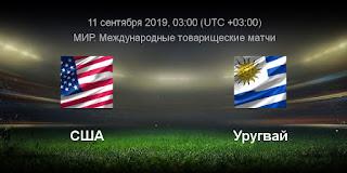 США – Уругвай смотреть онлайн бесплатно 11 сентября 2019 прямая трансляция в 03:00 МСК.