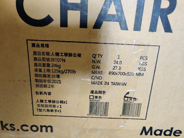irocks t07 人體工學椅