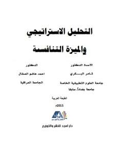 تحميل كتاب التحليل الإستراتيجي والميزة التنافسية pdf مجلتك الإقتصادية