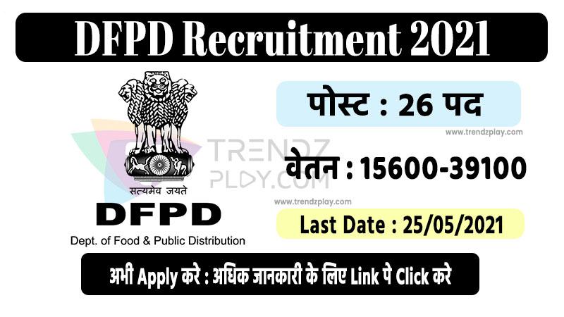 DFPD Recruitment 2021