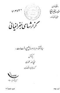 گزارشهای جغرافیائی - فرج الله محمودی
