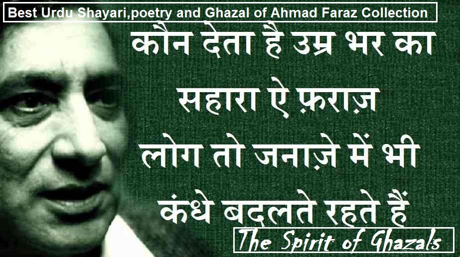 Urdu Poetry | urdu Shayari Collection | Urdu Shayari