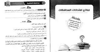 نماذج امتحانات اللغة العرربية للصف الثالث الاعدادى ترم اول 2020 ادارات العام الماضى