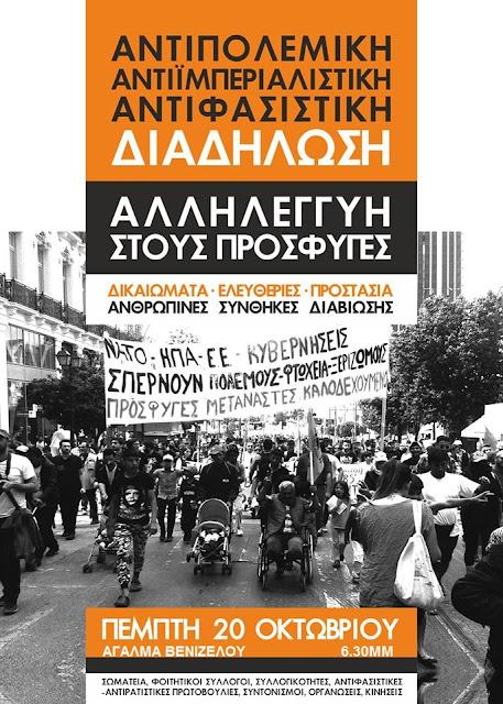 Θεσ/νίκη-20 Οκτ 16: Αντιπολεμικό, αντιιμπεριαλιστικό συλλαλητήριο Αλληλεγγύη στους πρόσφυγες