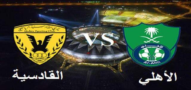 موعد مباراة الأهلي والقادسية اليوم الخميس 9-2-2017 في دوري عبداللطيف جميل السعودي