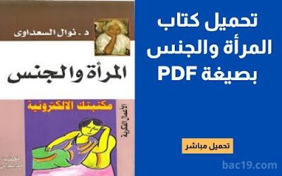 تحميل كتاب المرأة والجنس pdf