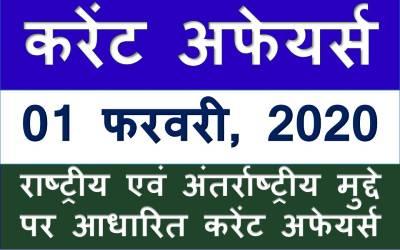1 फरवरी 2020 करंट अफेयर्स 01 February 2020 Current Affairs in Hindi