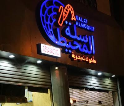 مطعم سلة المحيط مكة | المنيو ورقم الهاتف والعنوان