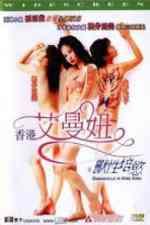 Heung Gong ngaai maan nau ji sau sing pui yuk AKA Emmanuelle in Hong Kong 2003