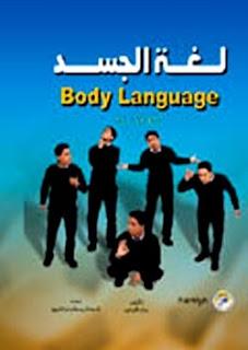 تحميل كتاب لغة الجسد pdf - بيتر كلينتون