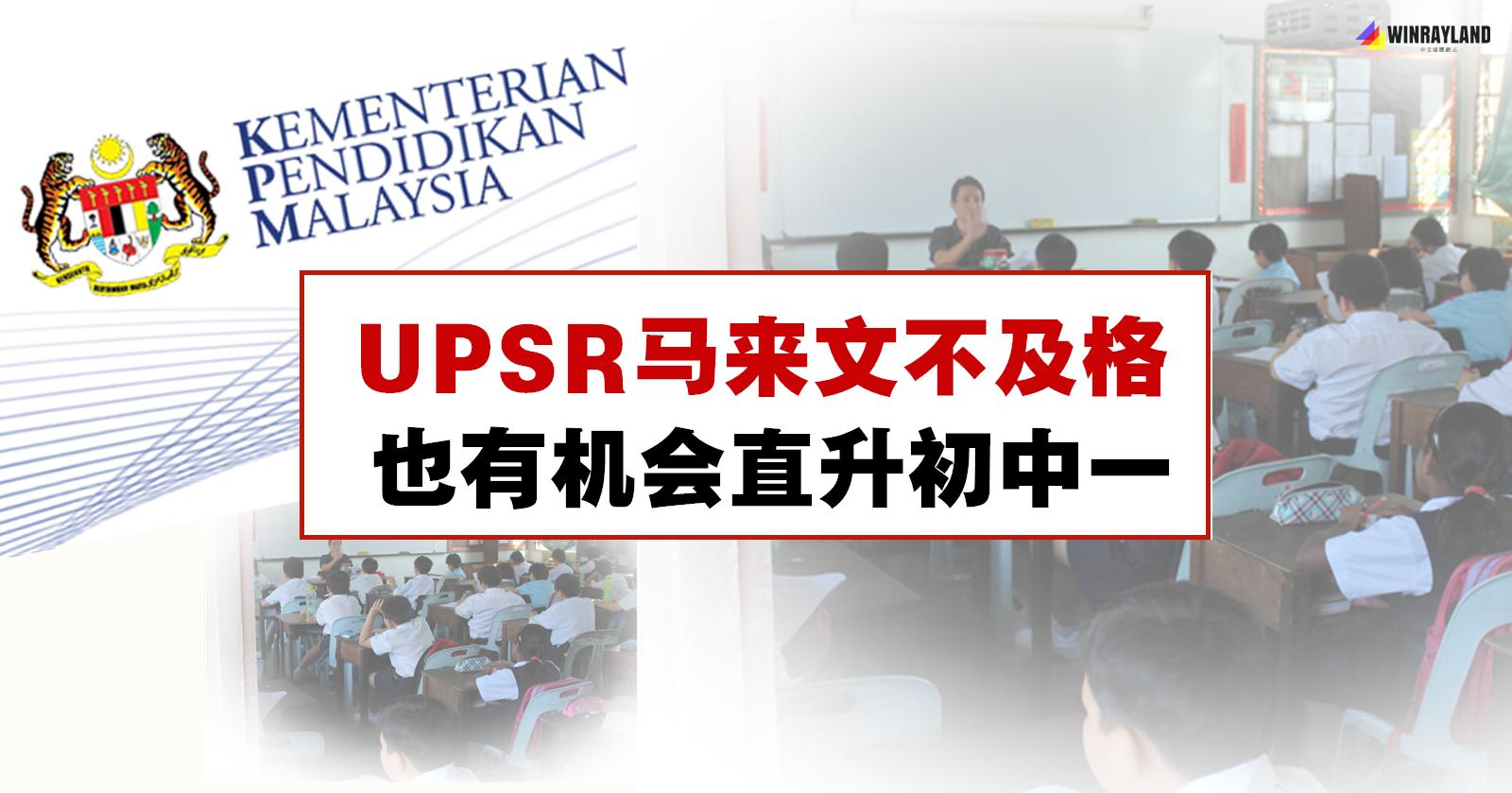 UPSR马来文不及格,也有机会直升初中一