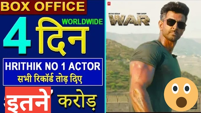 वॉर मूवी कलेक्शन,चार दिन में कमाए इतने करोड़   War movie four days collection in hindi