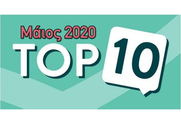 Τα 10 δημοφιλέστερα προγράμματα για τον Μάιο του 2020