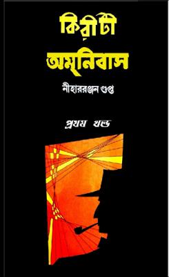 Kiriti Omnibus Vol - 1 by Nihar Ranjan Gupta (pdfbengalibooks.blogspot.com)