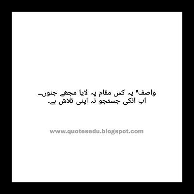 very sad poetry in urdu images