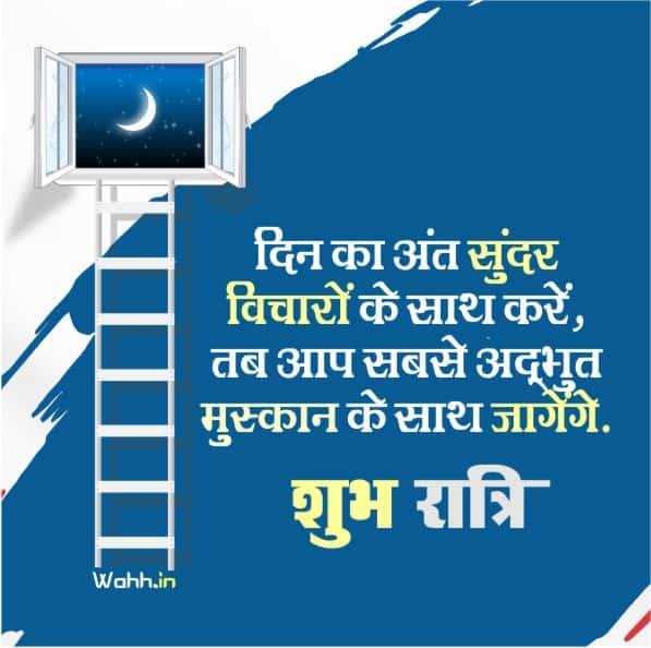 Shubhratri Sandesh Messages