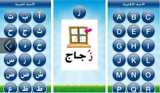 تحميل العاب تعليمية للاندرويد apk للاطفال برابط مباشر Download Educational Games for Android