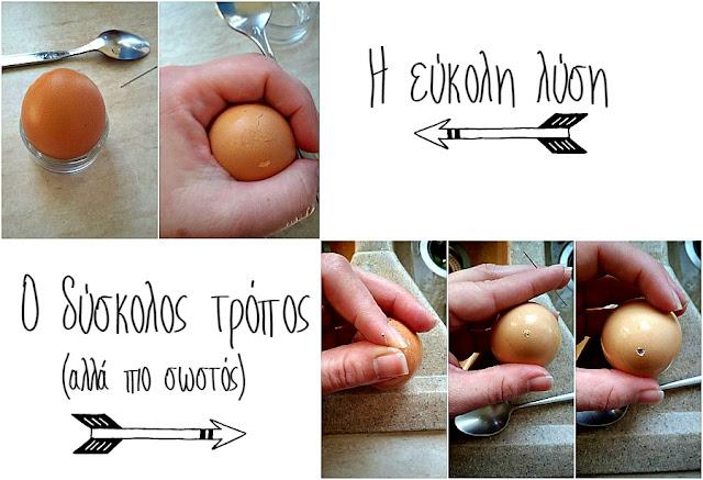 αυγό-με-γυψο
