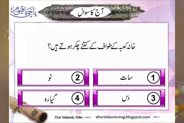 Khana kaba