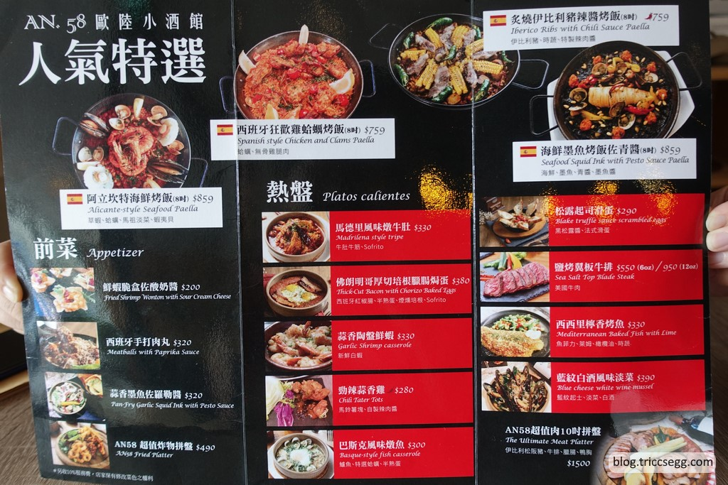 AN58歐陸小酒館菜單(10).jpg
