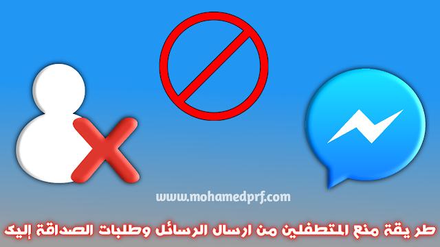 طريقة منع الغرباء من ارسال الرسائل وطلبات الصداقة لك على الفيسبوك