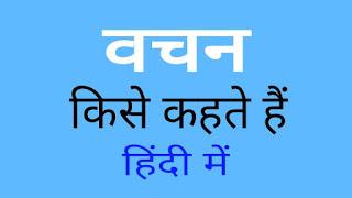 वचन किसे कहते हैं | वचन की परिभाषा | एकवचन और बहुवचन - vachan kise kahate hain in hindi