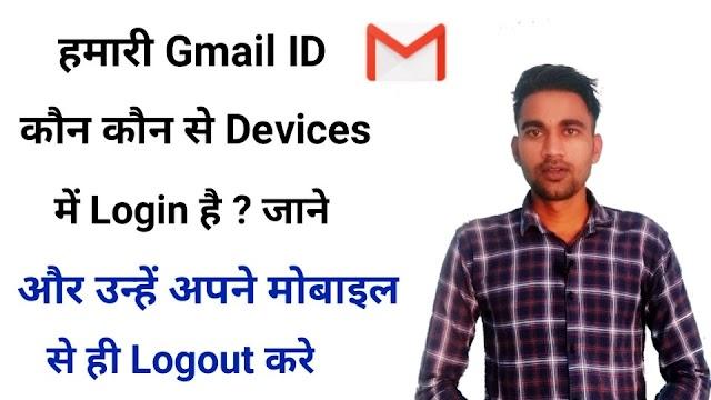 हमारी Gmail ID कौन कौन से डिवाइस में Login है ? कैसे पता लगाये ?