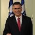 Gideon Sa'ar abandona el Likud, critica a Netanyahu y anuncia un nuevo partido