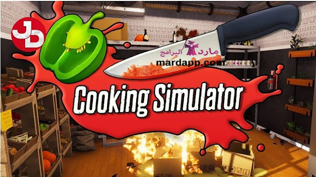 تحميل لعبة الطبخ cooking simulator للكمبيوتر والاندرويد برابط مباشر