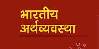 Indian economy in Hindi PDF Download
