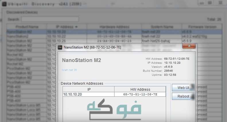 تحميل برنامج ubnt-discovery اخر اصدار للكمبيوتر والاندرويد والايفون 2020 مع الجافا