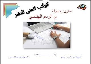 كتاب حل تمارين الرسم الهندسي pdf